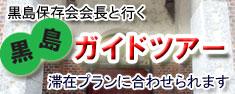 黒島ガイドツアー