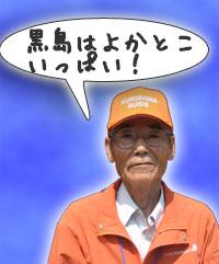 黒島史跡保存会代表を勤めるトキおんちゃん