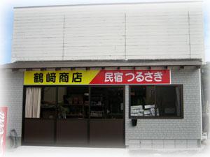 鶴崎商店と民宿つるさき入り口