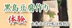 伝統の黒島豆腐作り体験しませんか?