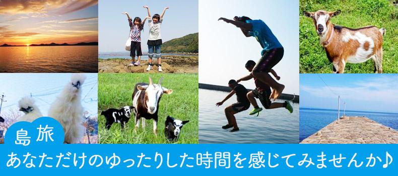 あなたなりの黒島の旅を楽しんでください。