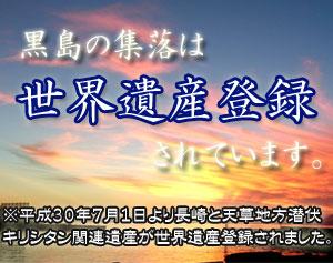 黒島の集落は世界遺産登録されています